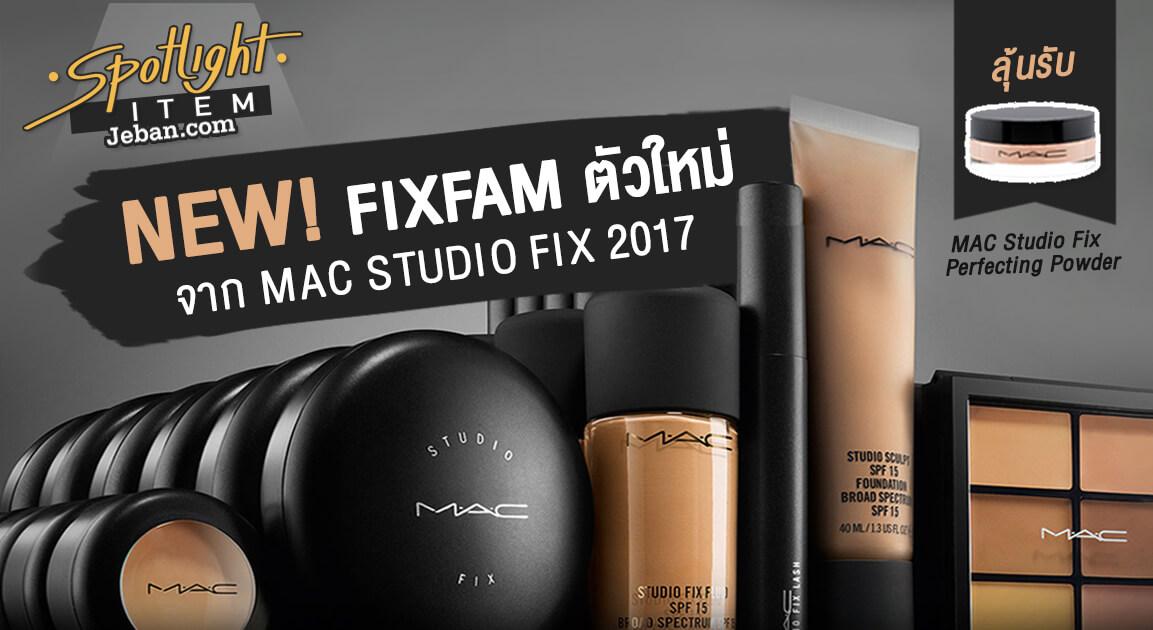NEW! FIXFAM ตัวใหม่ จาก MAC STUDIO FIX 2017