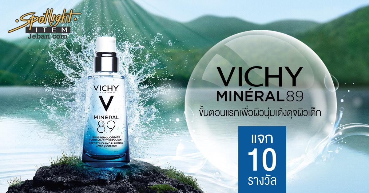Vichy Mineral 89 ฟื้นเกราะคุ้มกันผิว มอบผิวเด้งนุ่มดุจผิวเด็ก